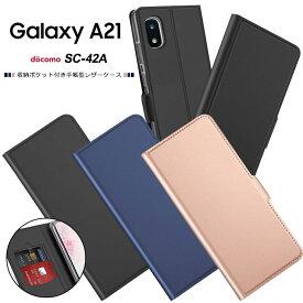 【上質な手触り】Galaxy A21 シンプル 手帳型 レザーケース 手帳ケース 無地 高級 PU サラサラ生地 全面保護 耐衝撃 SC-42A docomo ドコモ SC42A galaxya2 ギャラクシー エートゥエンティワン スマホケース スマホカバー