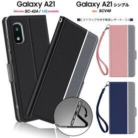 Galaxy A21 シンプル 手帳型 レザーケース 手帳ケース SC-42A docomo 無地 高級 PU ストラップ付き 全面保護 耐衝撃 ドコモ SC42A galaxya21 ギャラクシー エートゥエンティワン