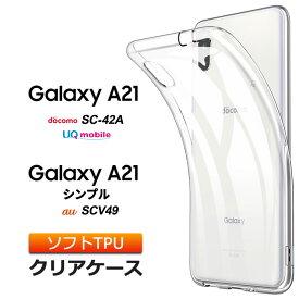 Galaxy A21 ソフトケース カバー TPU クリア ケース 透明 無地 シンプル 全面 クリア 衝撃 吸収 指紋防止 薄型 軽量 ストラップホール SC-42A docomo ドコモ SC42A galaxya21 ギャラクシー エートゥエンティワン 密着痕を防ぐマイクロドット加工