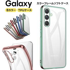 Galaxy A51 5G / Galaxy A21 / Galaxy A41 / Galaxy A20 / Galaxy A30 / Galaxy A7 2018 サイド メッキカラー ソフトケース メタリック カバー TPU クリア 透明 無地 シンプル ギャラクシー ( SC-54A / SCG07 / SC-42A / SC-41A / SC-02M / SCV46 / SCV43 ) docomo au