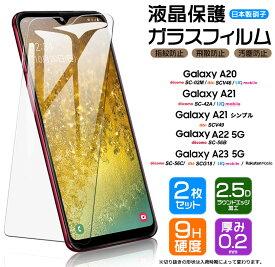 【安心の2枚セット】【AGC日本製ガラス】 Galaxy A20 ( SC-02M / SCV46 ) Galaxy A21 ( SC-42A ) ガラスフィルム 強化ガラス 液晶保護 飛散防止 指紋防止 硬度9H 2.5Dラウンドエッジ加工 au docomo SC02M SC42A au UQmobile ギャラクシー galaxya20 galaxya21