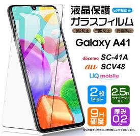 【安心の2枚セット】【AGC日本製ガラス】 Galaxy A41 [ SC-41A / SCV48 ] ガラスフィルム 強化ガラス 液晶保護 飛散防止 指紋防止 硬度9H 2.5Dラウンドエッジ加工 ギャラクシー エー docomo au UQ mobile