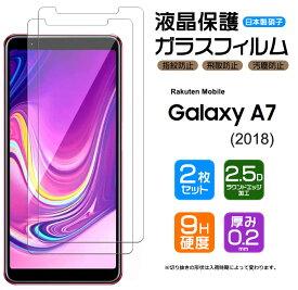 【安心の2枚セット】【AGC日本製ガラス】 Galaxy A7 (2018) ガラスフィルム 強化ガラス 液晶保護 飛散防止 指紋防止 硬度9H 2.5Dラウンドエッジ加工 rakuten mobile 楽天モバイル ギャラクシー galaxya7 サムスン