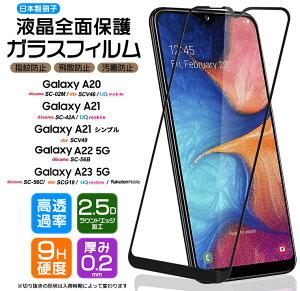 【フチまで全面保護】 Galaxy A20 ( SC-02M / SCV46 ) / Galaxy A21 ( SC-42A ) ガラスフィルム 強化ガラス 全面ガラス仕様 液晶保護 飛散防止 指紋防止 硬度9H 3Dラウンドエッジ加工 au docomo SC02M SC42A au UQmobile