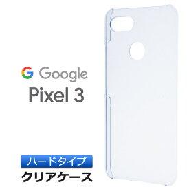 Google Pixel 3 ハード クリア ケース シンプル バック カバー 透明 無地 docomo SoftBank Pixel3 グーグルピクセルスリー ピクセル3 スマホケース スマホカバー ポリカーボネート製