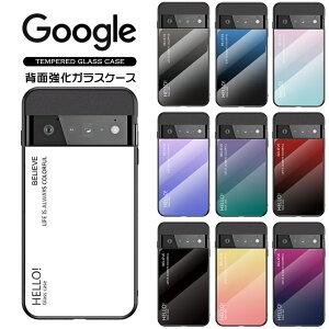 Google Pixel 5 / Pixel 4a / Pixel 4a 5G 背面ガラスケース カバー グラデーション ケース ハードケース ガラスケース シンプル pixel4a pixel4 pixel5 4a 5g a SoftBank ソフトバンク グーグル ピクセル フォーエ