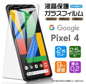 【安心の2枚セット】【AGC日本製ガラス】 Google Pixel 4 ガラスフィルム 強化ガラス 液晶保護 飛散防止 指紋防止 硬度9H 2.5Dラウンドエッジ加工 SoftBank グーグル ピクセル4 Pixel4