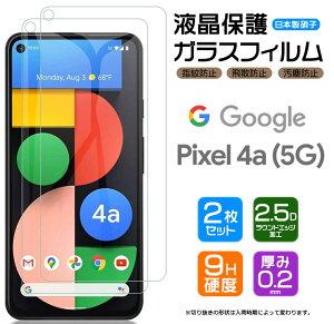 【安心の2枚セット】【AGC日本製ガラス】Google Pixel 4a (5G) ガラスフィルム SoftBank ソフトバンク / SIMフリー 強化ガラス 液晶保護 飛散防止 指紋防止 硬度9H 2.5Dラウンドエッジ加工 グーグル ピク