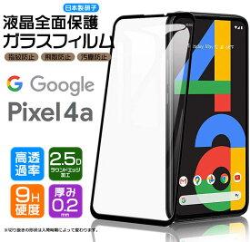【フチまで全面保護】Google Pixel 4a ガラスフィルム 強化ガラス 全面ガラス仕様 液晶保護 飛散防止 指紋防止 硬度9H 2.5Dラウンドエッジ加工 SoftBank ソフトバンク グーグル ピクセル フォーエー Pixel 4A ピクセル4a Pixel4A