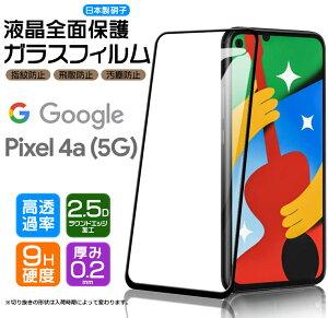 【フチまで全面保護】Google Pixel 4a (5G) ガラスフィルム 強化ガラス 全面ガラス仕様 液晶保護 飛散防止 指紋防止 硬度9H 2.5Dラウンドエッジ加工 SoftBank ソフトバンク / SIMフリー グーグル ピクセ