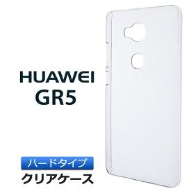HUAWEI GR5 ( SIMフリー ) シンプル クリアケース 透明ハードタイプ ポリカーボネート製