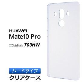 HUAWEI Mate10 Pro [ 703HW SoftBank / 楽天モバイル / SIMフリー ] ハード クリア ケース シンプル バック カバー 透明 無地 SoftBank ファーウェイ メイトテンプロ mate10pro スマホケース スマホカバー ポリカーボネート製