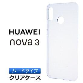 HUAWEI nova 3 ハード クリア ケース シンプル バック カバー 透明 無地 ファーウェイノバスリー nova3 楽天モバイル スマホケース スマホカバー ポリカーボネート製