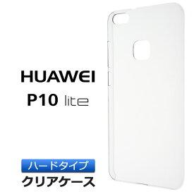 HUAWEI P10 lite ( SIMフリー) ハード クリア ケース シンプル バック カバー 透明 無地 ポリカーボネート製