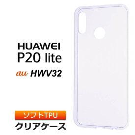 HUAWEI P20 lite [ HWV32 au / Y!mobile / UQmobile ] ソフトケース カバー TPU クリア ケース 透明 無地 シンプル エーユー ファーウェイ ピートゥエンティー ライト P20lite スマホケース スマホカバー 密着痕を防ぐマイクロドット加工