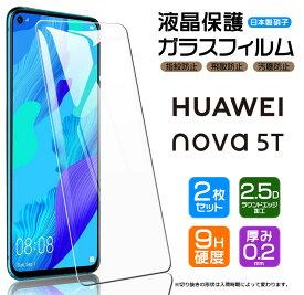 【安心の2枚セット】【AGC日本製ガラス】 HUAWEI nova 5T ガラスフィルム 強化ガラス 液晶保護 飛散防止 指紋防止 硬度9H 2.5Dラウンドエッジ加工 ファーウェイ ノヴァファイブティー ノバファイブティー 楽天モバイル mineo LINEモバイル nova5t ノバ ファイブティー