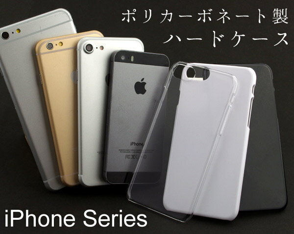 iPhone シリーズ シンプル ハードケース 3色展開 ( クリア / ブラック / ホワイト ) ポリカーボネート製 【 対応機種 5 / 5s / SE / 5c / 6 / 6s / 6 Plus / 6s Plus / 7 / 7 Plus 】