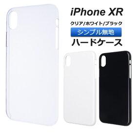 3c7a5c7ec1 iPhone XR ハード ケース シンプル バック カバー クリア ホワイト ホワイト 透明 黒 白 無地 apple アップル