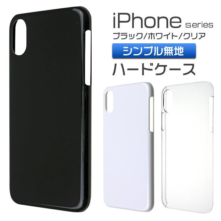 iPhone XS / X / 8 / 8Plus / 7 / 7Plus / 6 / 6s / 6Plus / 6sPlus / SE / 5s / 5 / 5c シンプル ハードケース クリア ブラック ホワイト 無地 スマホケース