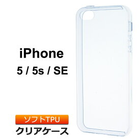 iPhone SE / iPhone5s / iPhone5 TPU ソフト クリア ケース シンプル バック カバー 透明 無地