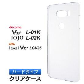 V30+ L-01K / JOJO L-02K ( docomo ) / isai V30+ LGV35 ( au ) ハード クリア ケース シンプル バック カバー 透明 無地 ポリカーボネート製