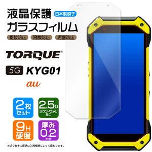 【2枚セット】【AGC日本製ガラス】 TORQUE 5G KYG01 au エーユー ガラスフィルム 強化ガラス 液晶保護 飛散防止 指紋防止 硬度9H 2.5Dラウンドエッジ加工 トルク ファイブジー ケーワイジーゼロイチ