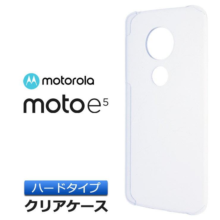 MOTOROLA Moto E5 ハード クリア ケース シンプル バック カバー 透明 無地 モトローラ モトイーファイブ motoe5 スマホケース スマホカバー ポリカーボネート製