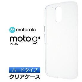 MOTOROLA Moto G4 Plus ( SIMフリー ) シンプル クリアケース 透明ハードタイプ ポリカーボネート製