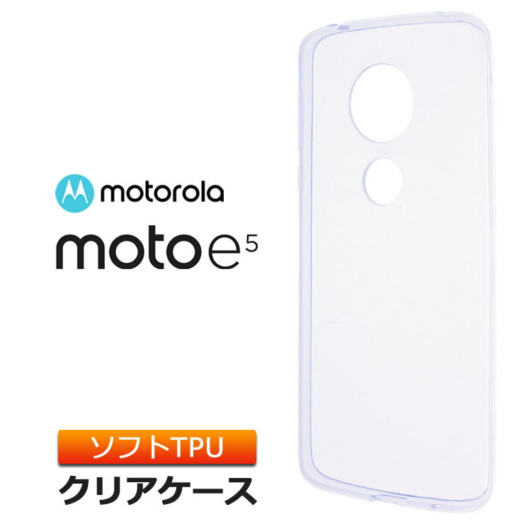 MOTOROLA Moto E5 ソフトケース カバー TPU クリア ケース 透明 無地 シンプル モトローラ モトイーファイブ motoe5 スマホケース スマホカバー 密着痕を防ぐマイクロドット加工