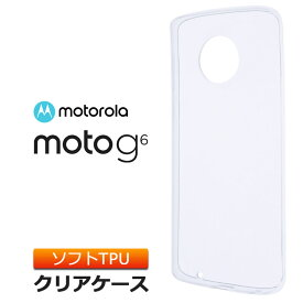 MOTOROLA Moto G6 ソフトケース カバー TPU クリア ケース 透明 無地 シンプル モトローラ モトジーシックス motog6 スマホケース スマホカバー 密着痕を防ぐマイクロドット加工