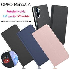 【上質な手触り】 OPPO Reno3 A シンプル 手帳型 レザーケース 手帳ケース 無地 高級 PU サラサラ生地 全面保護 耐衝撃 オッポ リノスリーエー 楽天モバイル Y!mobile UQ mobile SIMフリー reno 3a Reno3A 3a 3 a