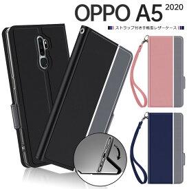 OPPO A5 2020 シンプル 手帳型 レザーケース 手帳ケース 無地 高級 PU ストラップ付き 全面保護 耐衝撃 UQmobile 楽天モバイル オッポ エーファイブ スマホケース スマホカバー
