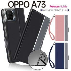 OPPO A73 シンプル 手帳型 レザーケース 手帳ケース 無地 高級 PU ストラップ付き 全面保護 耐衝撃 オッポ エーナナサン 楽天モバイル Rakuten Mobile ラクテン
