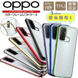 OPPO A73 / OPPO A5 2020 / OPPO Reno A / OPPO Reno3 A サイド メッキカラー ソフトケース メタリック カバー TPU クリア ケース 透明 無地 シンプル オッポ 楽天モバイル Y!mobile UQ mobile SIMフリー スマホケース スマホカバー