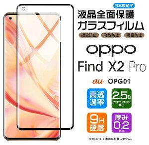 【フチまで全面保護】 OPPO Find X2 Pro OPG01 ガラスフィルム 強化ガラス 全面ガラス仕様 液晶保護 飛散防止 指紋防止 硬度9H 2.5Dラウンドエッジ加工 オッポ ファインド エックスツー プロ