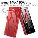 SONY walkman NW-A100 シリーズ NW-A100TPS NW-A105 NW-A105HN NW-A106 NW-A107 対応 ソフトケース カバー TPU クリア…