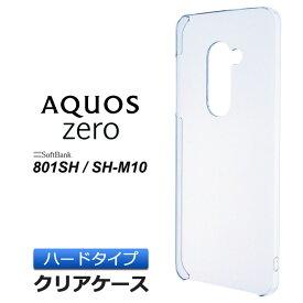 AQUOS zero 801SH / SH-M10 ハード クリア ケース シンプル バック カバー 透明 無地 SoftBank アクオスゼロ ソフトバンク SHARP シャープ SHM10 スマホケース スマホカバー ポリカーボネート製