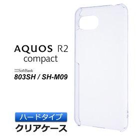 AQUOS R2 compact 803SH / SH-M09 ハード クリア ケース シンプル バック カバー 透明 無地 SoftBank アクオスアールツーコンパクト R2compact シャープ SHARP SHM09 スマホケース スマホカバー ポリカーボネート製