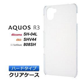 AQUOS R3 SH-04L / SHV44 / 808SH ハード クリア ケース シンプル バック カバー 透明 無地 SoftBank アクオスアールスリー docomo SH04L au SoftBank シャープ SHARP スマホケース スマホカバー ポリカーボネート製