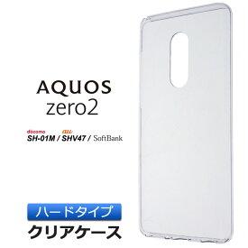 AQUOS zero2 [ SH-01M / SHV47 / SoftBank ] ハード クリア ケース シンプル バック カバー 透明 無地 docomo ドコモ au ソフトバンク アクオスゼロツー SH01M シャープ SHARP スマホケース スマホカバー ポリカーボネート製