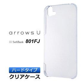 arrows U 801FJ ハード クリア ケース シンプル バック カバー 透明 無地 SoftBank アローズユー FUJITSU 富士通 スマホケース スマホカバー ポリカーボネート製