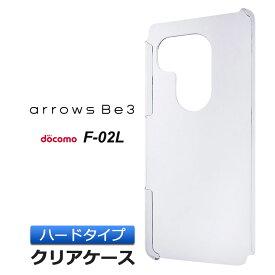 arrows Be3 F-02L ハード クリア ケース シンプル バック カバー 透明 無地 docomo アローズビー3 F02L FUJITSU 富士通 スマホケース スマホカバー ポリカーボネート製