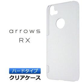 arrows RX ハード クリア ケース シンプル バック カバー 透明 無地 楽天モバイル Rakuten Mobile アローズアールエックス FUJITSU 富士通 スマホケース スマホカバー ポリカーボネート