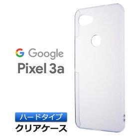 Google Pixel 3a ハード クリア ケース シンプル バック カバー 透明 無地 docomo SoftBank グーグル ピクセルスリーエー Pixel3a ピクセル3a スマホケース スマホカバー ポリカーボネート製