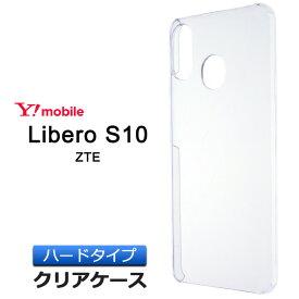 Libero S10 リベロS10 ZTE ハード クリア ケース シンプル バック カバー 透明 無地 ワイモバイル リベロ エス10 Y!mobile スマホケース スマホカバー ポリカーボネート製