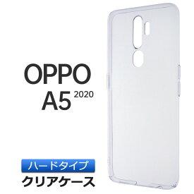 OPPO A5 2020 ハード クリア ケース シンプル バック カバー 透明 無地 UQmobile 楽天モバイル オッポ エーファイブ スマホケース スマホカバー ポリカーボネート