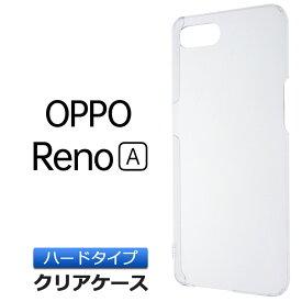OPPO Reno A ハード クリア ケース シンプル バック カバー 透明 無地 楽天モバイル Rakuten Mobile オッポ リノエー スマホケース スマホカバー ポリカーボネート製