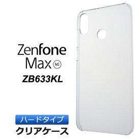 ZenFone Max (M2) ZB633KL ハード クリア ケース シンプル バック カバー 透明 無地 ASUS エイスース ゼンフォンマックス スマホケース スマホカバー ポリカーボネート製