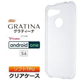 GRATINA KYV48 / Android One S6 ソフトケース カバー TPU クリア ケース 透明 無地 シンプル au Y!mobile ワイモバイル グラティーナ アンドロイドワン S6 androidones6 スマホケース スマホカバー 密着痕を軽減するマイクロドット加工