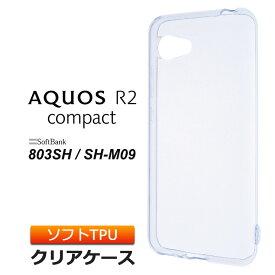 AQUOS R2 compact 803SH / SH-M09 ソフトケース カバー TPU クリア ケース 透明 無地 シンプル SoftBank アクオスアールツーコンパクト R2compact シャープ SHARP SHM09 スマホケース スマホカバー 密着痕を軽減するマイクロドット加工